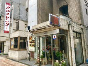 東京屈指の老舗銭湯は鶯谷にある「サウナセンター大泉」